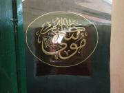 Hazrat-Moosa-Alaihis-Salaam-5